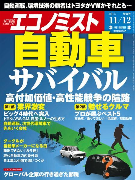 週刊エコノミスト 2013年11月12日特大号
