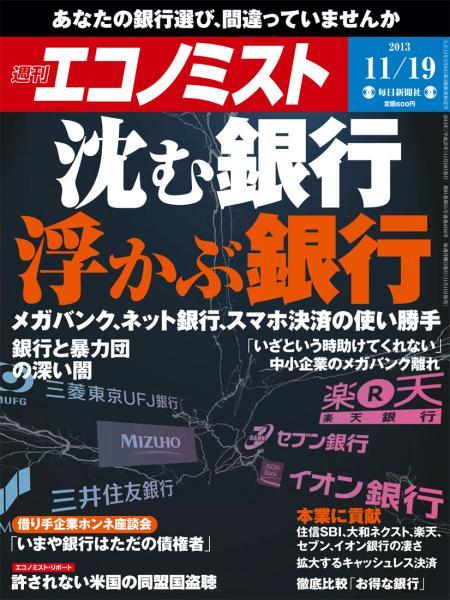 週刊エコノミスト 2013年11月19日号