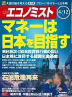 週刊エコノミスト 2011年4月12日号