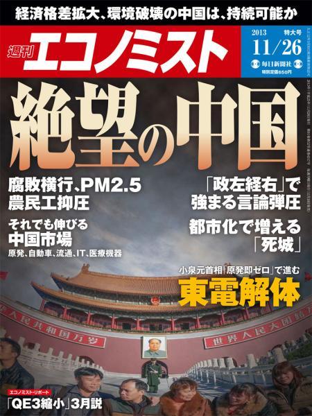 週刊エコノミスト 2013年11月26日号