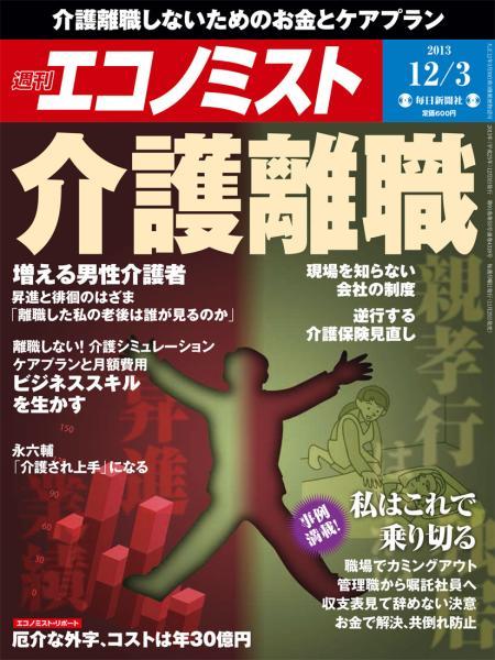 週刊エコノミスト 2013年12月3日号