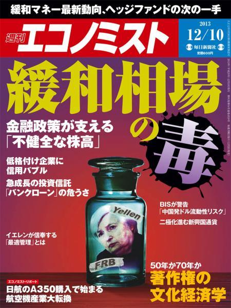 週刊エコノミスト 2013年12月10日号