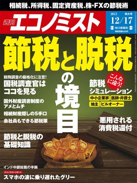 週刊エコノミスト 2013年12月17日特大号