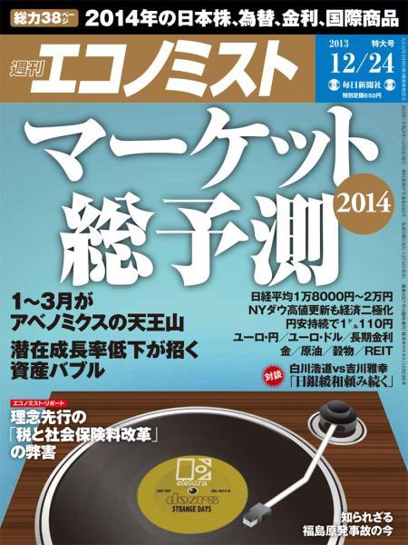 週刊エコノミスト 2013年12月24日特大号