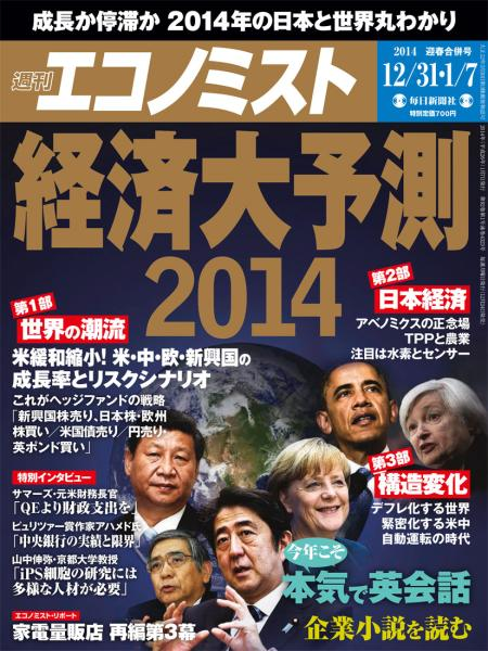 週刊エコノミスト 2013年12月31日・2014年1月7日迎春合併号