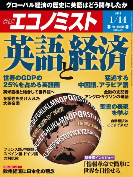 週刊エコノミスト 2014年1月14日号