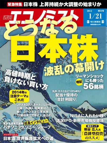 週刊エコノミスト 2014年1月21日号