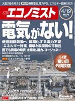 週刊エコノミスト 2011年4月19日特大号