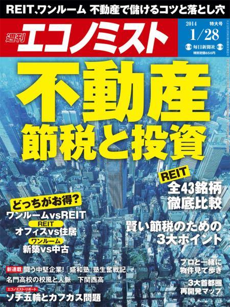 週刊エコノミスト 2014年1月28日特大号