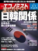 週刊エコノミスト 2014年2月4日号