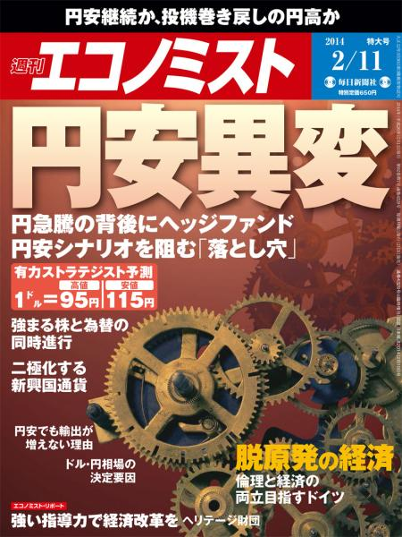 週刊エコノミスト 2014年2月11日特大号