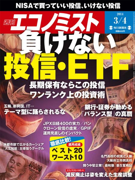 週刊エコノミスト 2014年3月4日号