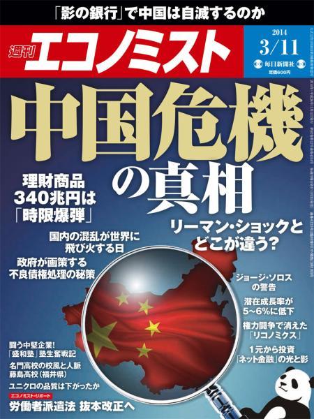 週刊エコノミスト 2014年3月11日号