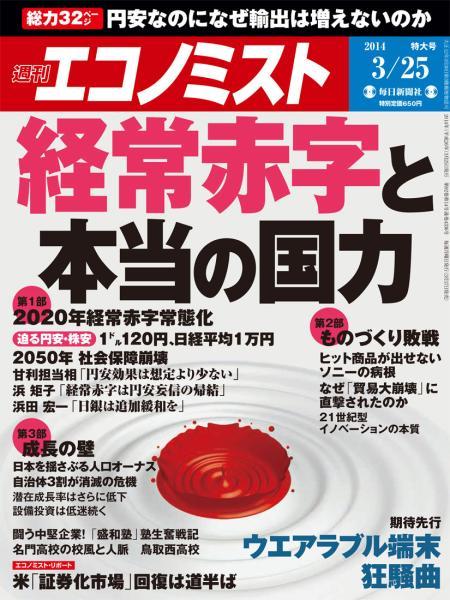 週刊エコノミスト 2014年3月25日特大号