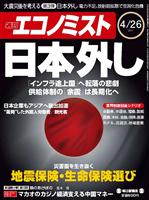 週刊エコノミスト 2011年4月26日号