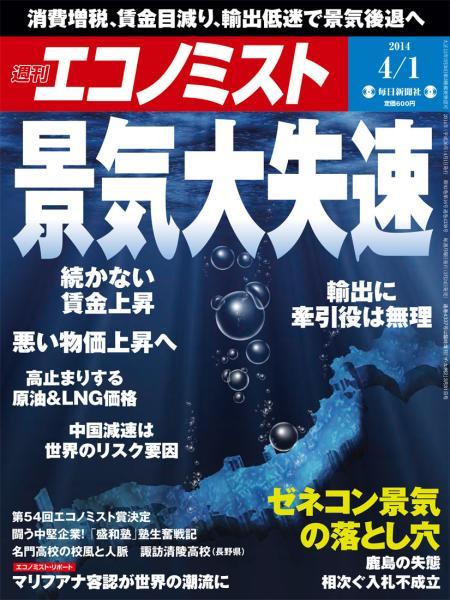 週刊エコノミスト 2014年4月1日号