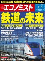 週刊エコノミスト 2014年4月8日号