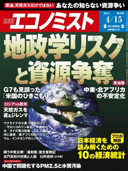 週刊エコノミスト 2014年4月15日特大号