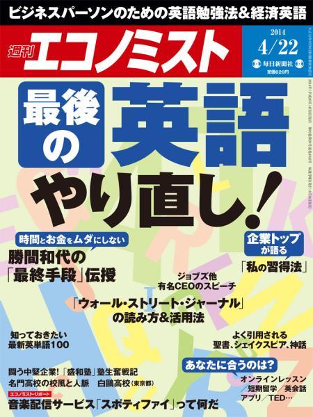 週刊エコノミスト 2014年4月22日号