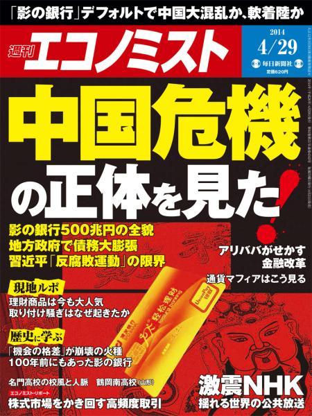週刊エコノミスト 2014年4月29日号
