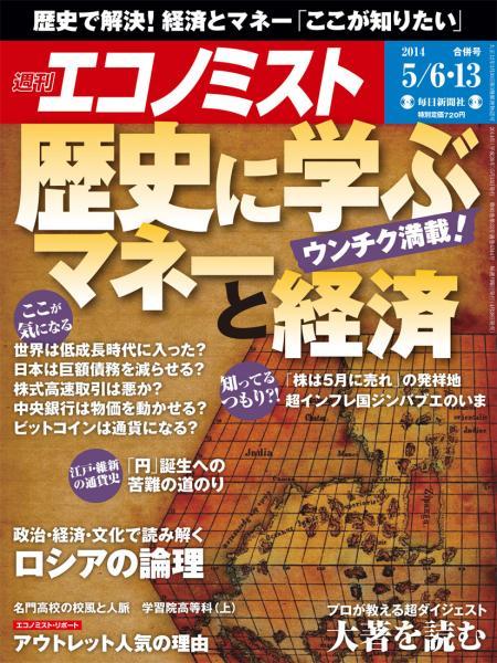 週刊エコノミスト 2014年5月6・13日合併号
