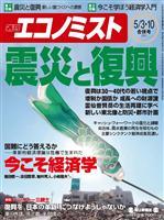 週刊エコノミスト 2011年5月3・10日合併号