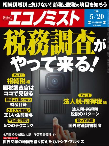 週刊エコノミスト 2014年5月20日号