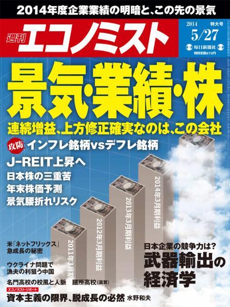 週刊エコノミスト 2014年5月27日特大号