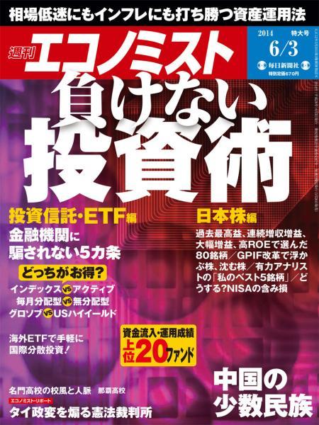 週刊エコノミスト 2014年6月3日特大号