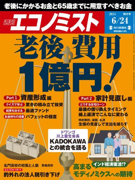 週刊エコノミスト 2014年6月24日号