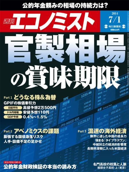 週刊エコノミスト 2014年7月1日号