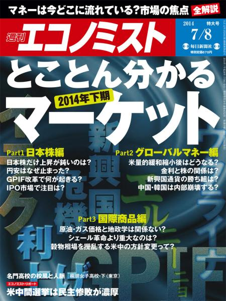 週刊エコノミスト 2014年7月8日特大号
