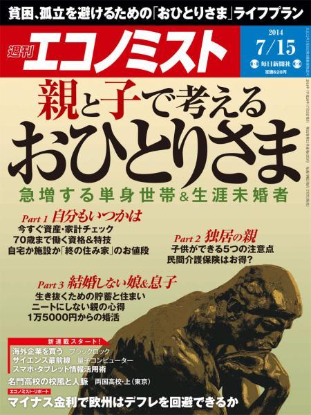 週刊エコノミスト 2014年7月15日号