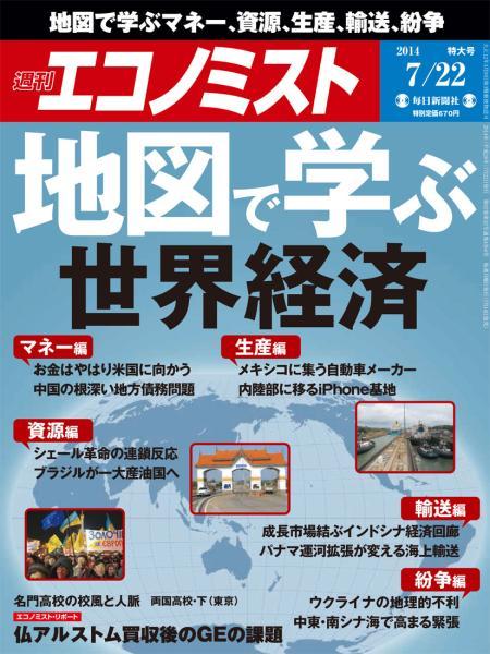 週刊エコノミスト 2014年7月22日特大号