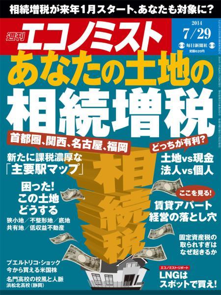 週刊エコノミスト 2014年7月29日号
