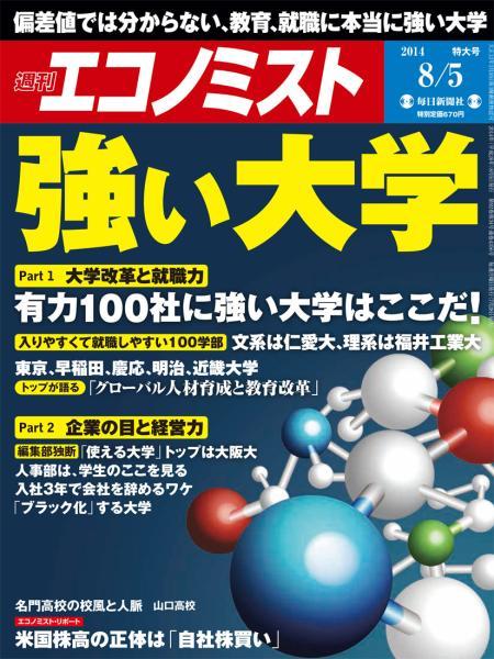 週刊エコノミスト 2014年8月5日特大号