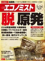 週刊エコノミスト 2011年5月24日特大号