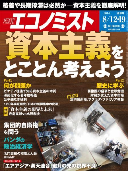 週刊エコノミスト 2014年8月12・19日合併号