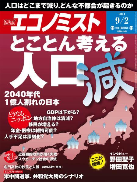 週刊エコノミスト 2014年9月2日号