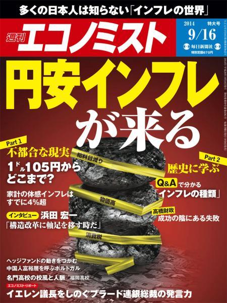 週刊エコノミスト 2014年9月16日特大号