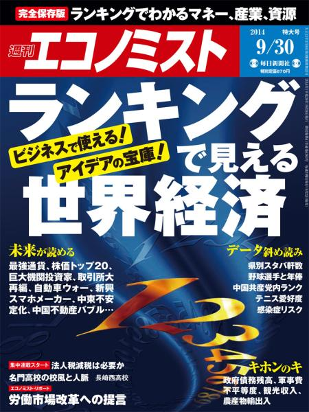 週刊エコノミスト 2014年9月30日特大号