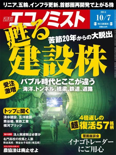 週刊エコノミスト 2014年10月7日号
