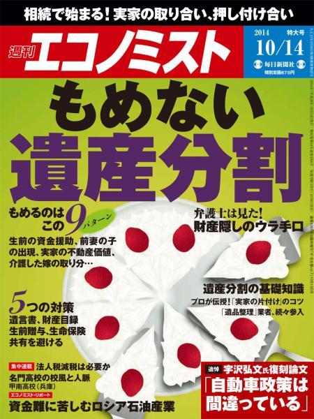 週刊エコノミスト 2014年10月14日特大号