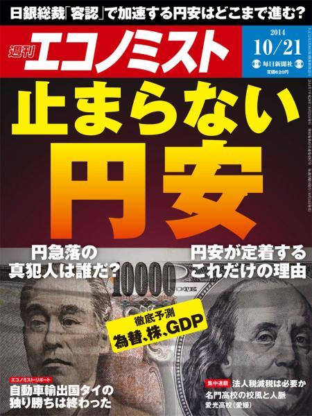 週刊エコノミスト 2014年10月21日号