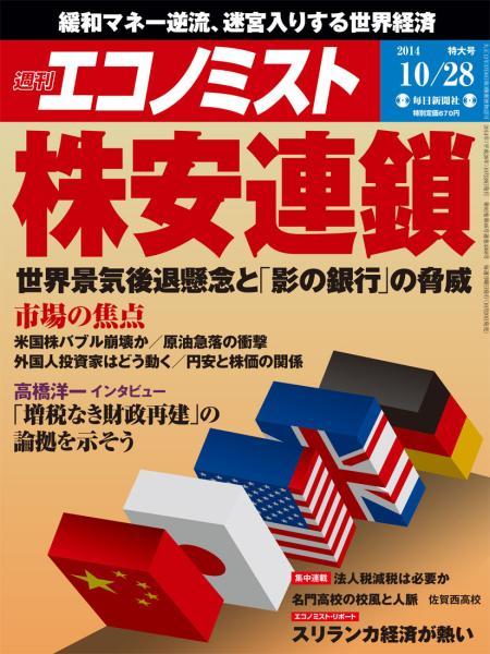 週刊エコノミスト 2014年10月28日特大号