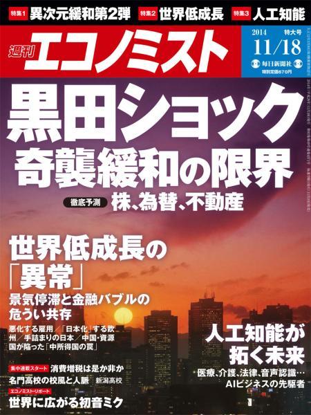 週刊エコノミスト 2014年11月18日特大号