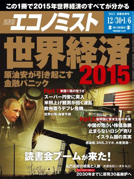 週刊エコノミスト 2014年12月30日・2015年1月6日迎春合併号