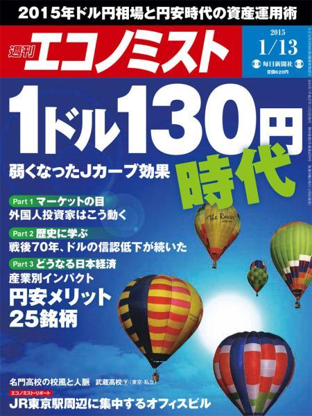 週刊エコノミスト 2015年1月13日号