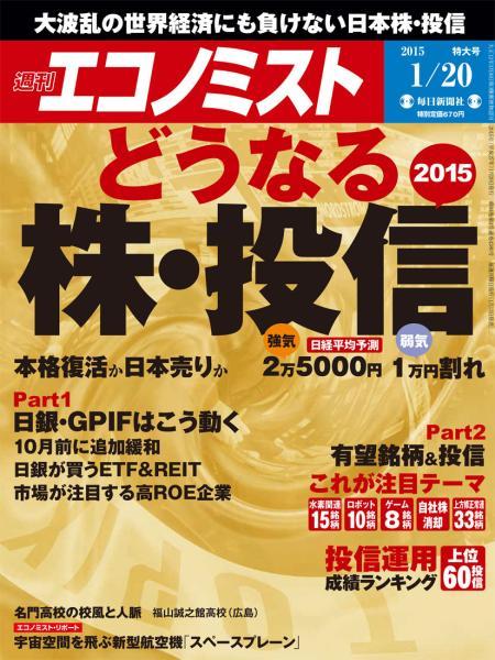 週刊エコノミスト 2015年1月20日特大号