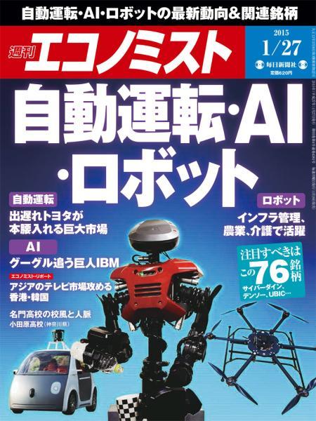 週刊エコノミスト 2015年1月27日号